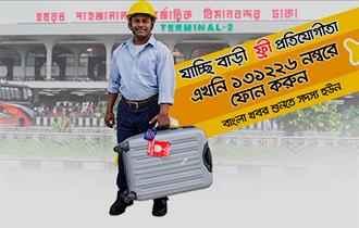 """DiGi Launches """"Go Home FREE"""" Contest for DiGi Bangla News"""